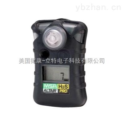 Altair Pro天鷹硫化氫氣體檢測儀