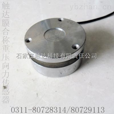 河北石家庄膜盒式称重传感器CHHBM-MM