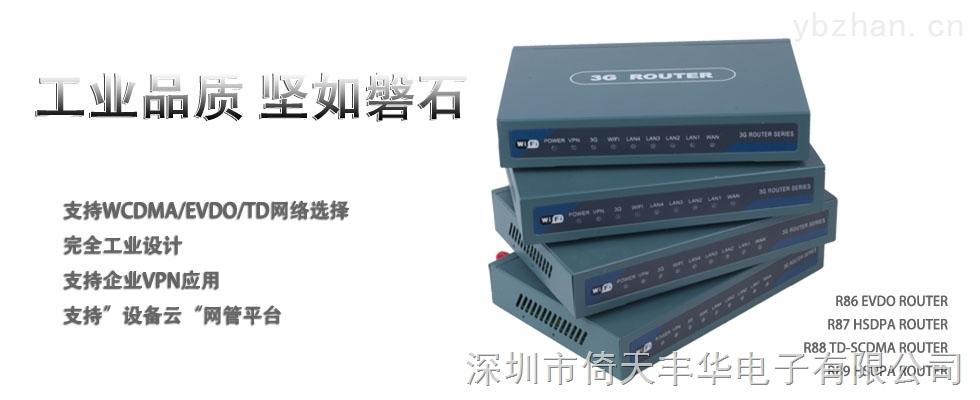 3G工业级路由器