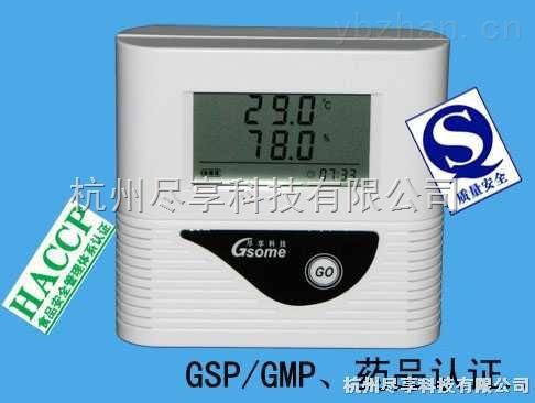 低温冷库、药品冰箱温度采集器