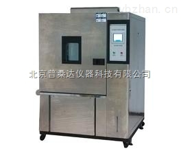 北京湿热交变试验机(高低温湿热試驗箱)