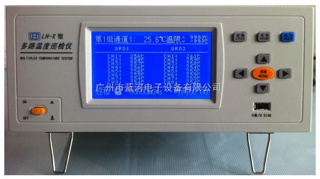 蓝河LH-16温度仪使用说明