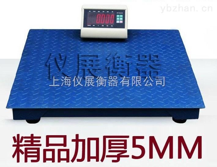 【電子地磅廠家直銷】1噸小地磅1.2米哪里有賣