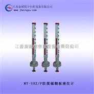 防腐磁翻板液位計-價格廠家-全網zui低