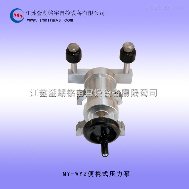 MY-WY2-便攜式壓力泵-品質保證