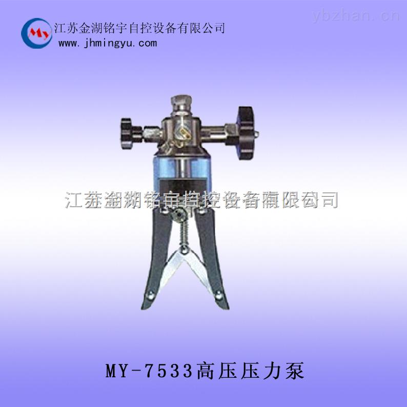 MY-7533-高壓壓力泵-品質保證