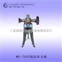 高壓壓力泵-品質保證