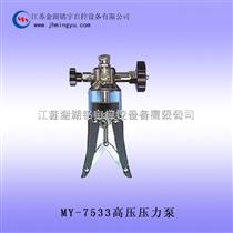 MY-7533高压压力泵-品质保证