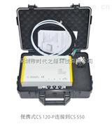 CS120压缩空气残油检测仪CS120