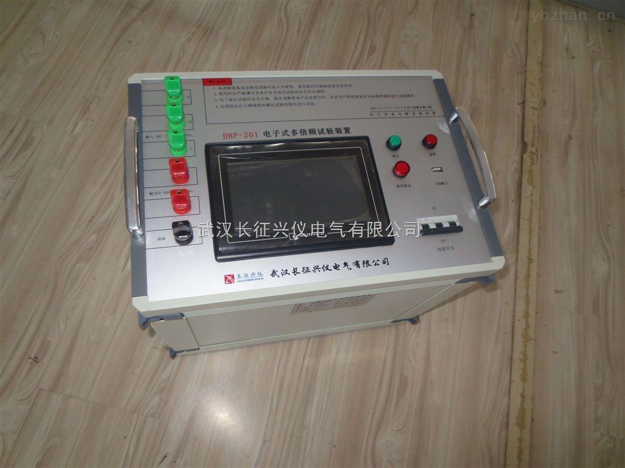 DBP-201 电子式多倍频试验装置