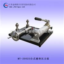 臺式液體壓力泵價格 臺式液體壓力泵廠家
