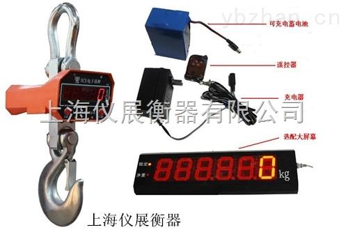 15吨吊磅秤,15吨电子钩秤,15吨出口式行车秤
