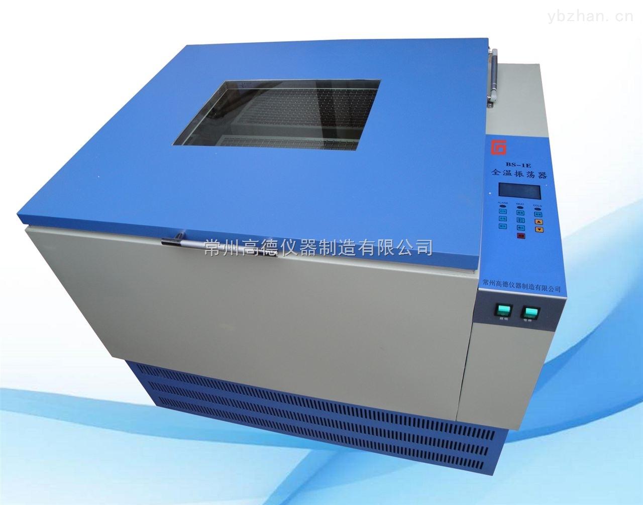 BS-1EG-卧式光照全温振荡器价格