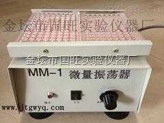 MM-2-微量振蕩器,微型振蕩器廠家直銷