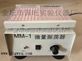 微量振荡器,微型振荡器厂家直销
