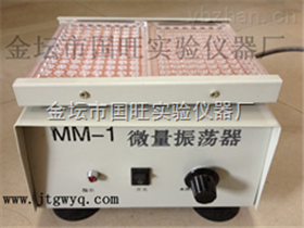 MM-2微量振荡器,微型振荡器*