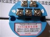 热电阻 热电偶温度变送器