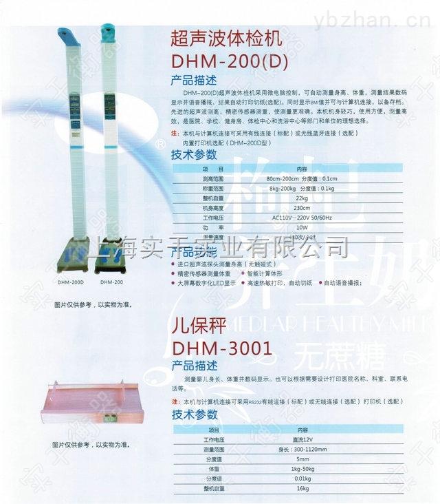 身高测量仪-宁波身高测量仪