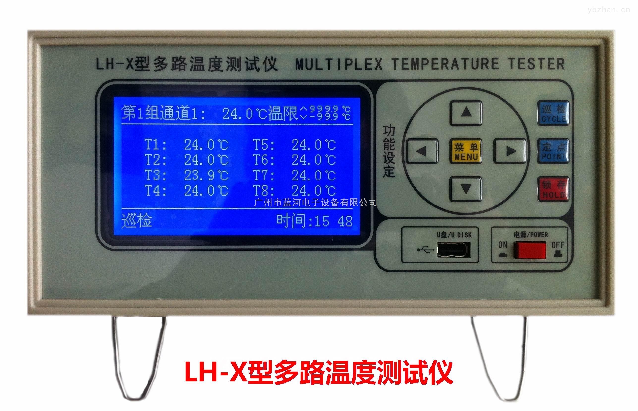 蓝河直销LH-X系列多路温度测量仪 厂家专卖 多通道温度检测仪 多点温度记录仪