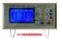 藍河直銷LH-X系列多路溫度測量儀 多通道溫度檢測儀 多點溫度記錄儀