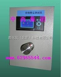 在線粉塵儀(10-30g/m3) 型號:BDZ3-TR-DN50(定做)庫號:M288870