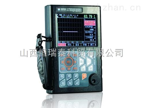 廠價現貨供應JUT80全數字便攜式智能超聲波探傷儀