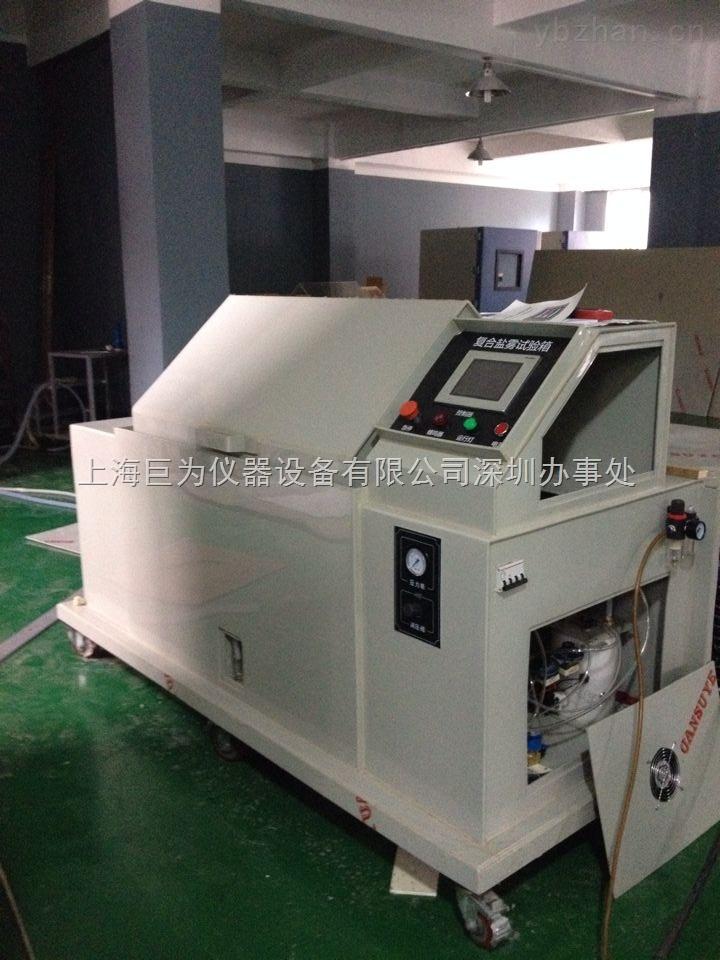 上海复合盐雾试验箱厂家直销