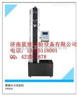 济南数显电动塑料薄膜拉力试验机