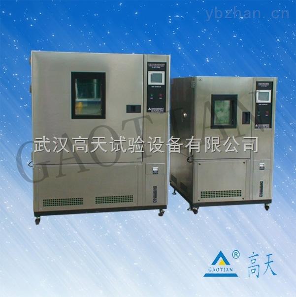 武汉湿热交变试验机 高低温湿热交变试验箱