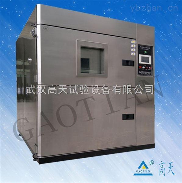 高天冷热冲击试验箱  性能稳定  品质精良