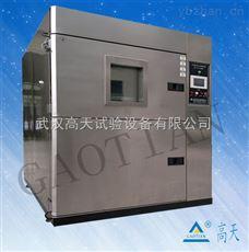 GT-TC供应高低温冷热冲击试验箱 湖北冷热冲击箱