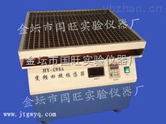 HY-GW8A-大容量摇床(变频电机)厂家直销