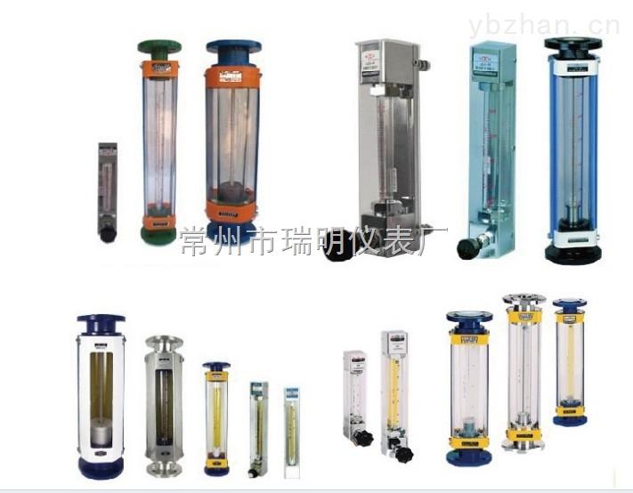 LZB混合氣體玻璃轉子流量計
