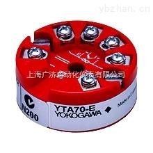 横河YTA50/YTA70 温度变送器