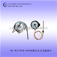 電接點壓力式溫度計 廠家直銷