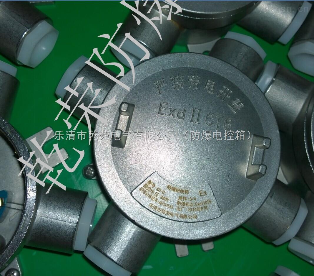 不锈钢防水接线盒厂家