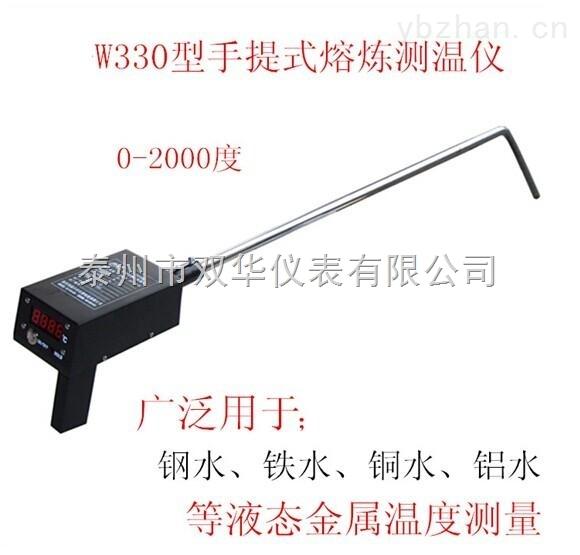0-2000度W330熔炼测温仪