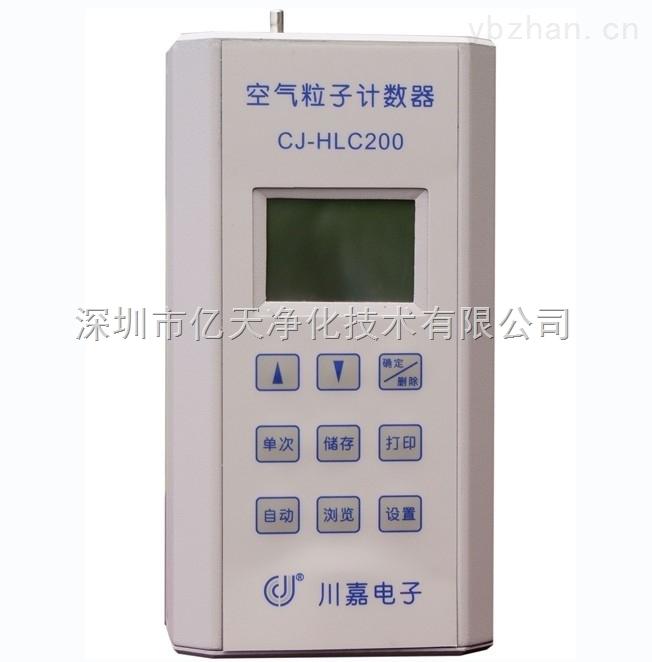 深圳亿天净化供应川嘉粒子计数器CJ-HLC200手持式粒子计数器