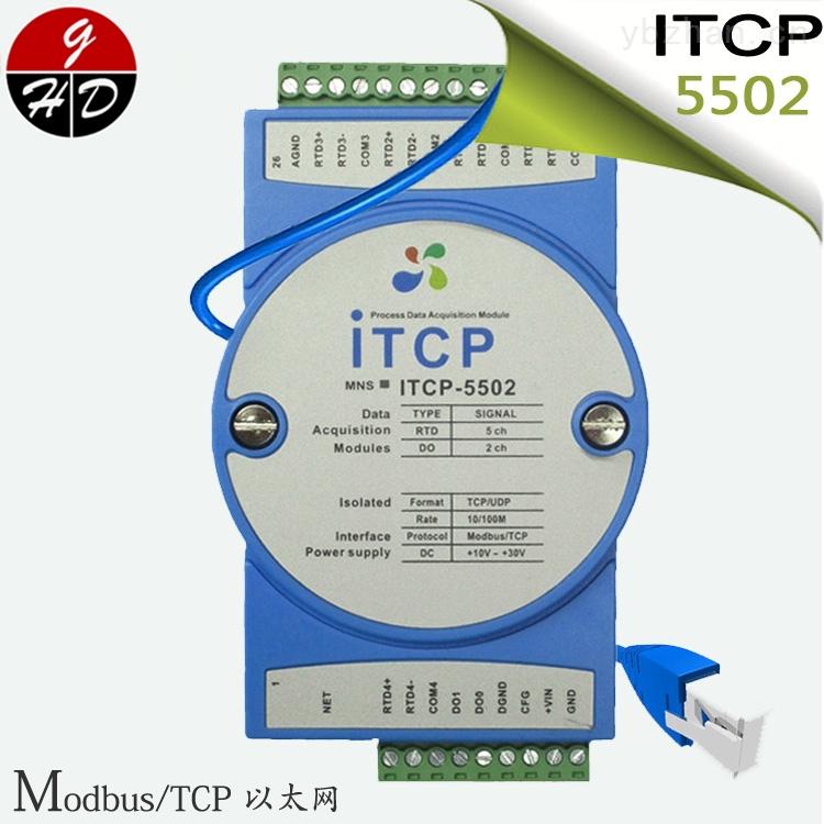 以太网PT100/PT1000 5通道热电阻温度RTD数据采集模块Modbus/TCP