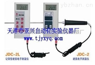 天津亞興JDC-2建筑電子大體積混凝土測溫儀廠家銷售價格