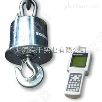 耐高溫電子吊秤-耐高溫20噸電子吊秤