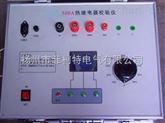 zui实用的单相热继电器校验仪