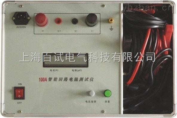 高精度回路电阻测试仪BS-200A