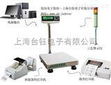 落地台式电子秤哪种好 【50公斤台秤】JWI-3100-50KG台秤价格