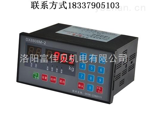买DX8808M-2包装机称重仪表请拨18337905103