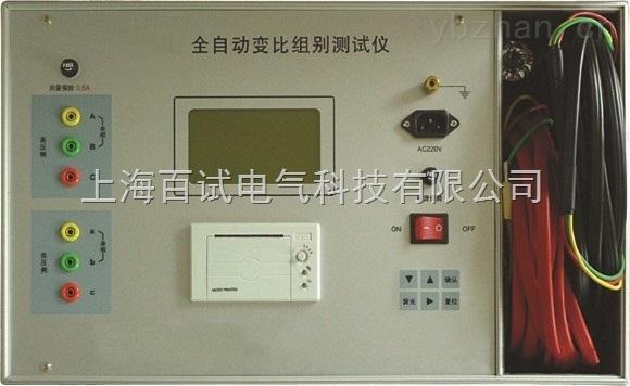 变压器变比全自动测量仪厂家
