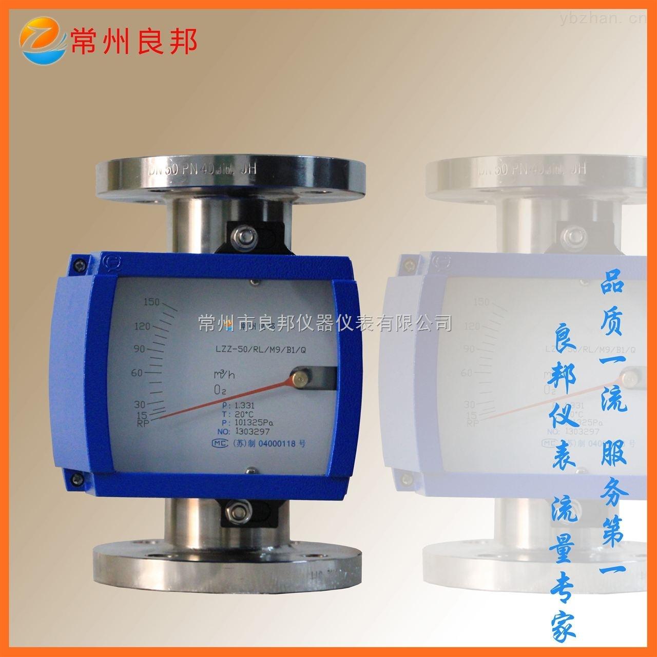 LZZ-65-常州不锈钢金属管浮子流量计LZZ-65【良邦仪表】耐高压液体流量计