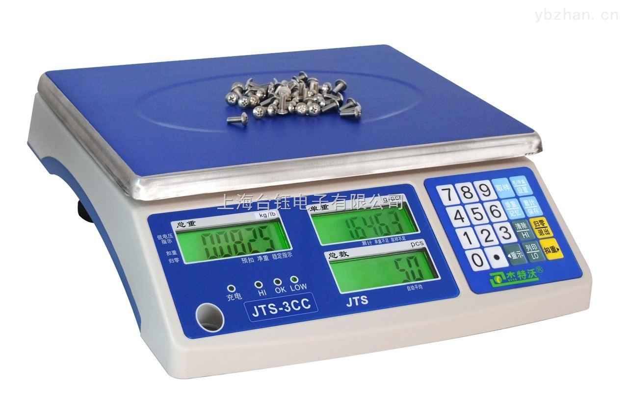 上下限报警电子秤   JTS-3CC带报警计数电子称价格