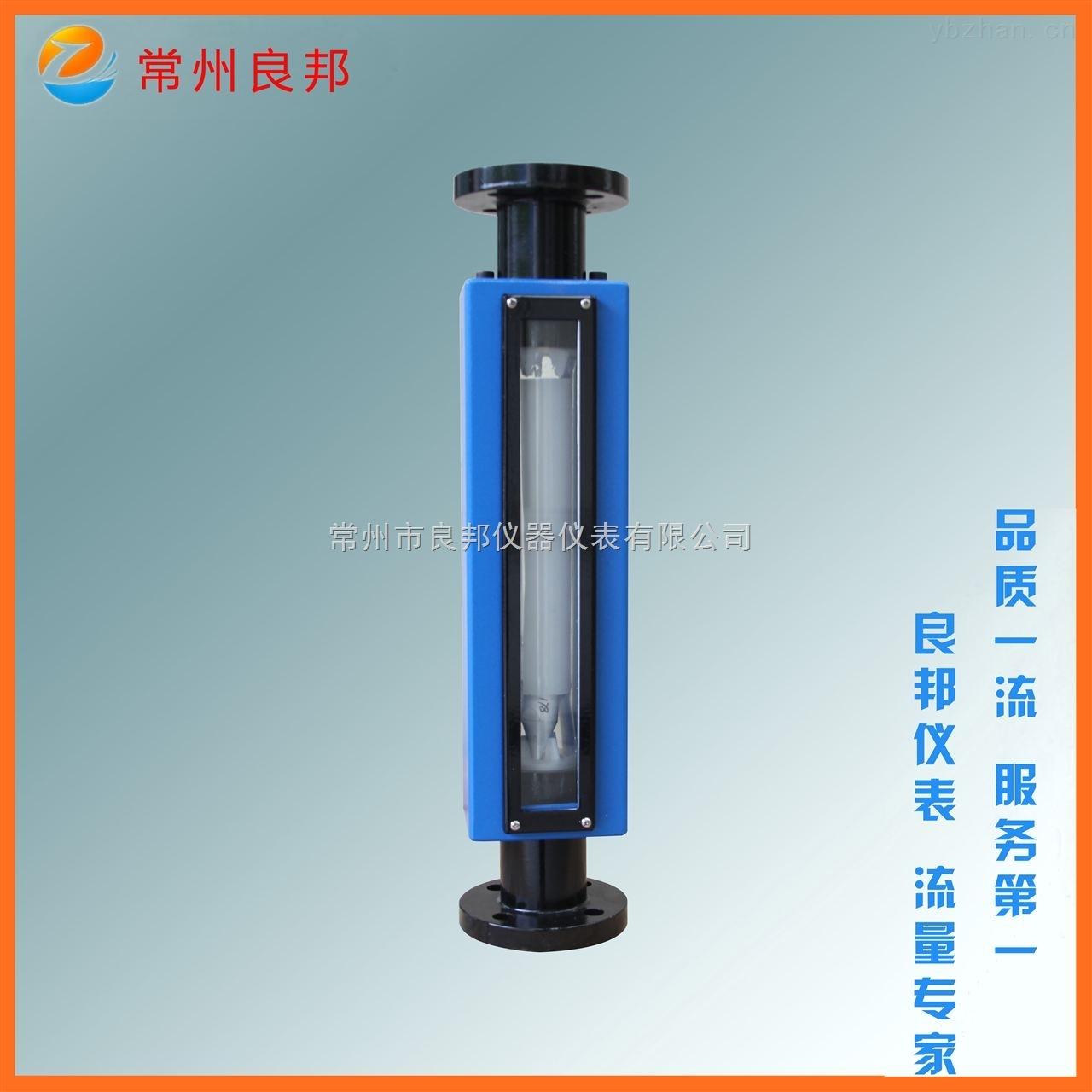 GA24-25引进玻璃转子流量计 国产优质厂家制造 耐压高 化工液体使用