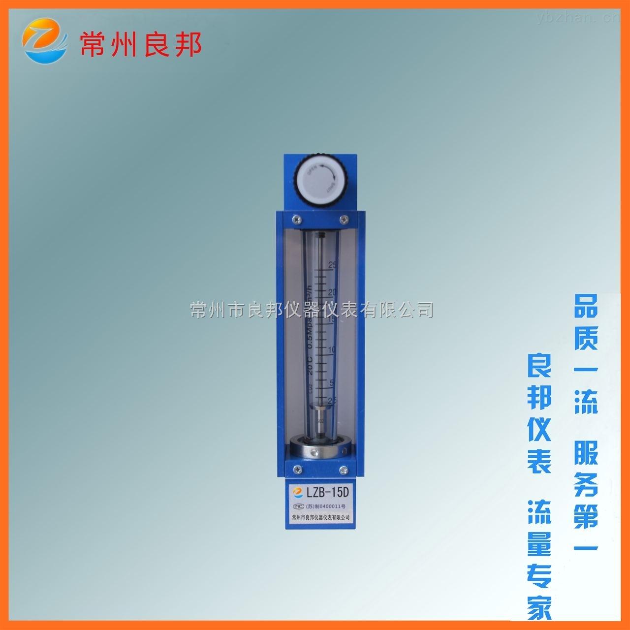 LZB-25D-東京計裝玻璃轉子流量計 面板式安裝 測氣體大流量 精度高 外殼不銹鋼
